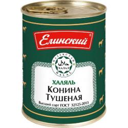 """Конина тушеная """"КУРГАН"""" в/с ГОСТ Халяль 325 гр."""