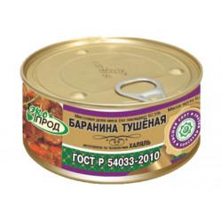 """Баранина тушеная """"КУРГАН"""" в/с ГОСТ Халяль 325 гр."""